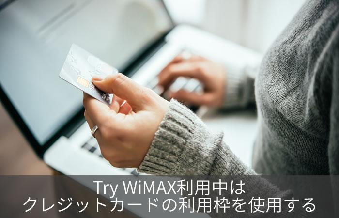 Try WiMAX利用中はクレジットカードの利用枠を使用する