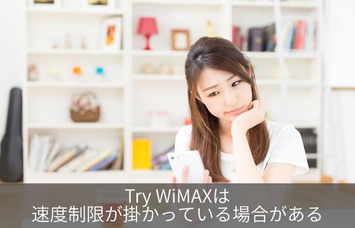 Try WiMAXの2回目は180日以上経たないと利用できない