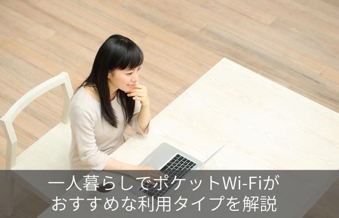一人暮らしでポケットWi-Fiがおすすめな利用タイプを解説