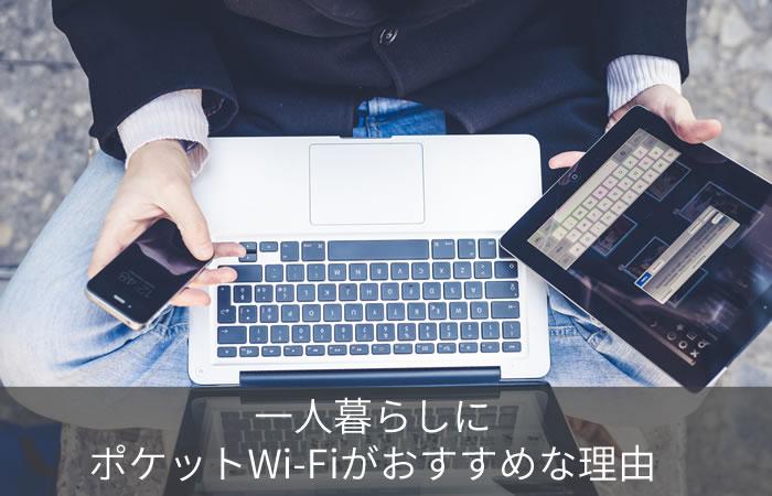 一人暮らしにポケットWi-Fiがおすすめな理由
