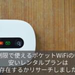 無制限で使えるポケットWiFiの中で安いレンタルプランは存在するかリサーチしました