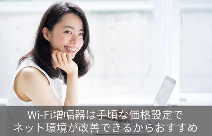 Wi-Fi増幅器は手頃な価格設定でネット環境が改善できるからおすすめ