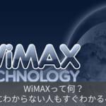 WiMAXって何?本当にわからない人もすぐわかるページ