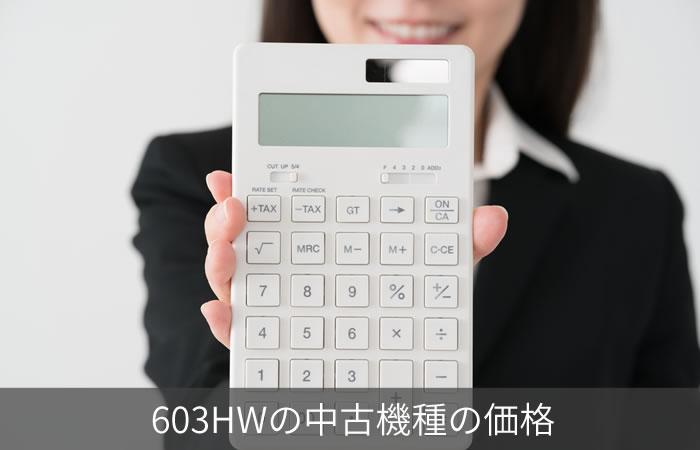 603HWの中古機種の価格