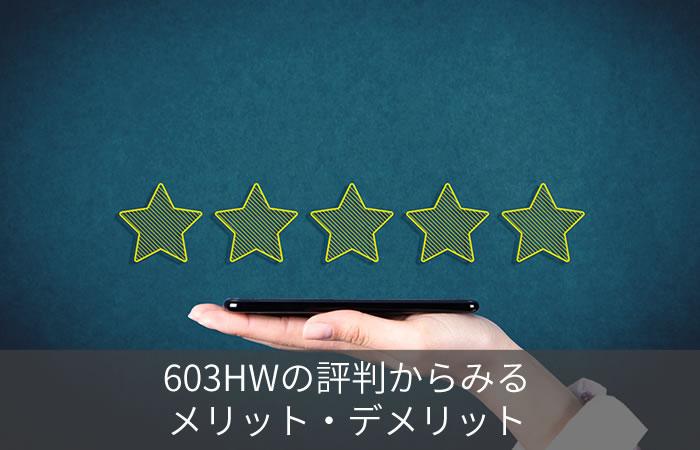 603HWの評判からみるメリット・デメリット