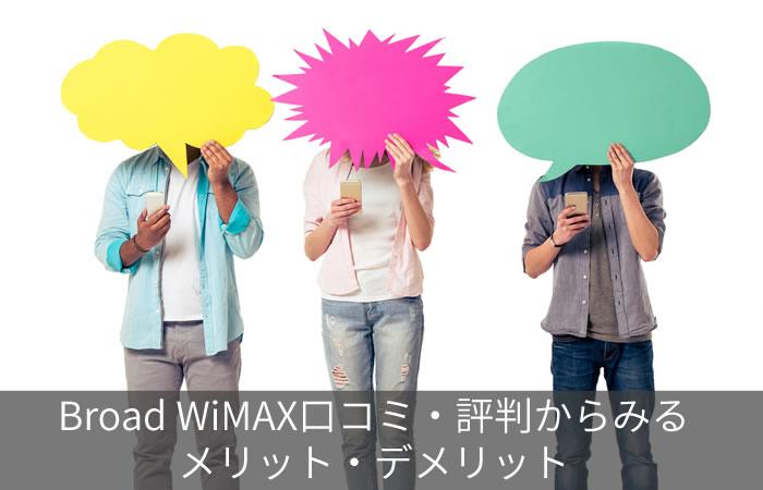 Broad WiMAX口コミ・評判からみるメリット・デメリット