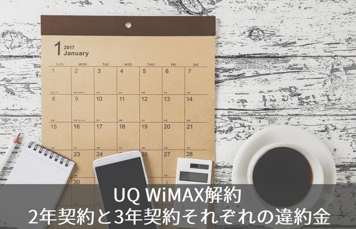 UQ WiMAX解約 2年契約と3年契約それぞれの違約金