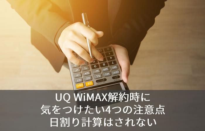 UQ WiMAX解約時に気をつけたい4つの注意点 日割り計算はされない