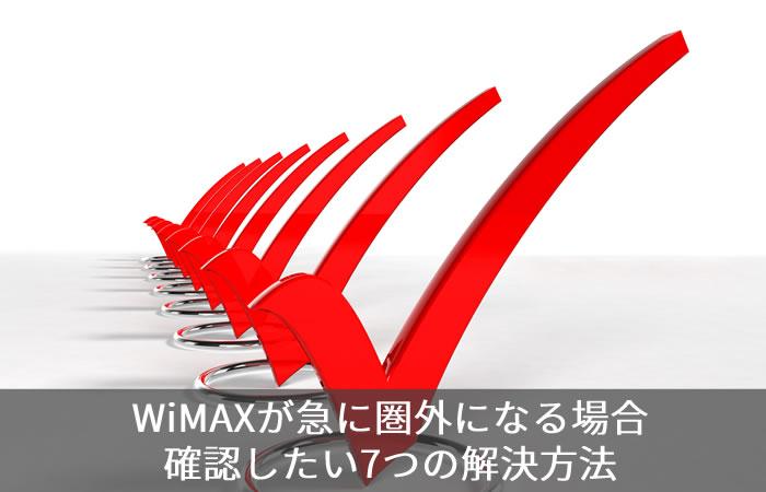 WiMAXが急に圏外になる場合 確認したい7つの解決方法