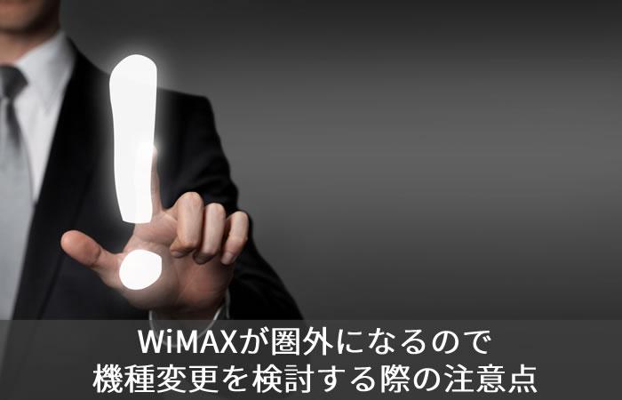 WiMAXが圏外になるので機種変更を検討する際の注意点