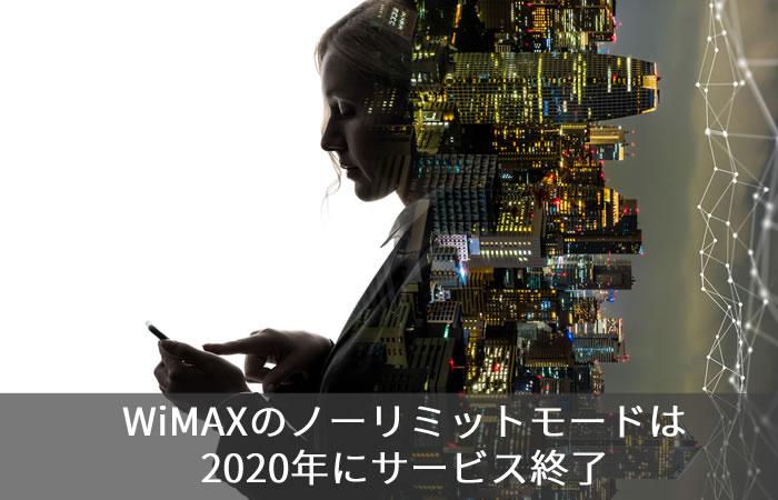 WiMAXのノーリミットモードは2020年にサービス終了