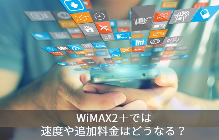 WiMAX2+では速度や追加料金はどうなる?