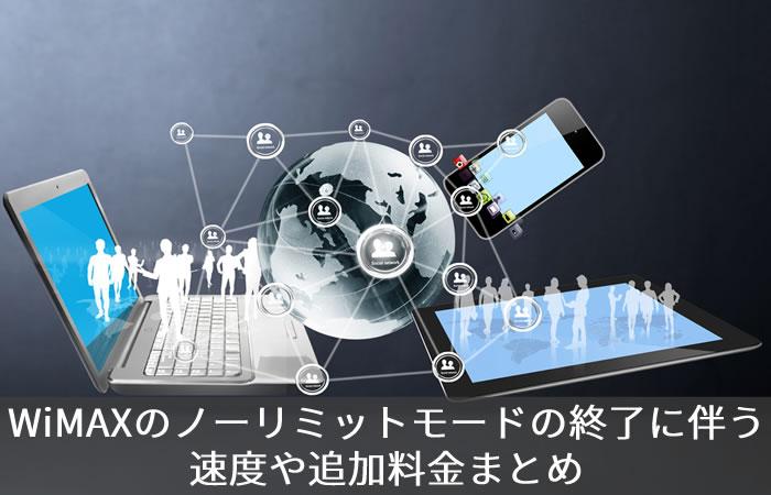 WiMAXのノーリミットモードの終了に伴う速度や追加料金まとめ