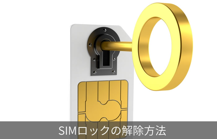 SIMロックの解除方法