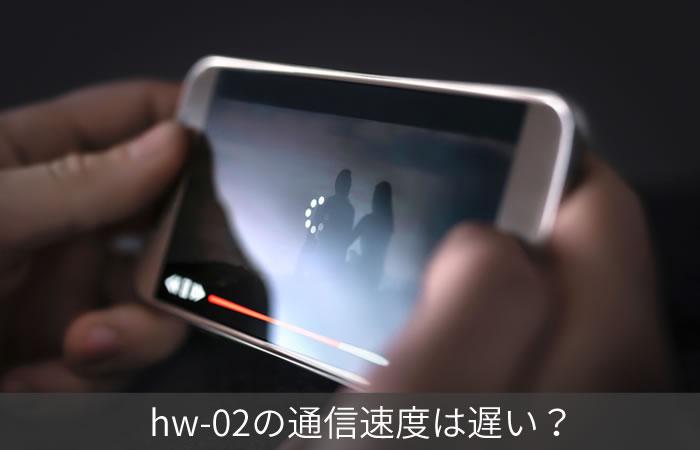 hw-02の通信速度は遅い?