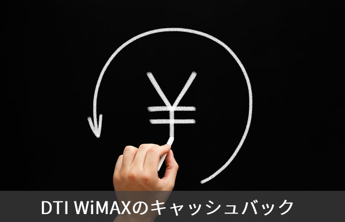 DTI WiMAXのキャッシュバック