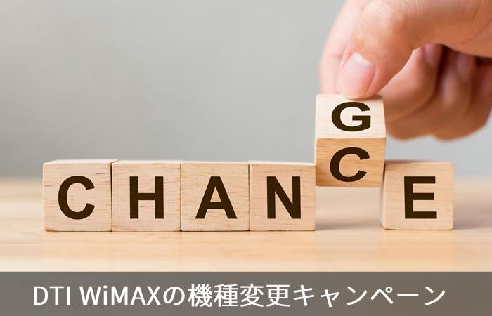 DTI WiMAXの機種変更キャンペーン