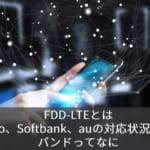 FDD-LTEとはdocomo、Softbank、auの対応状況を分析。バンドってなに