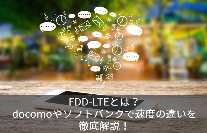 FDD-LTEとは?docomoやソフトバンクで速度の違いを徹底解説!