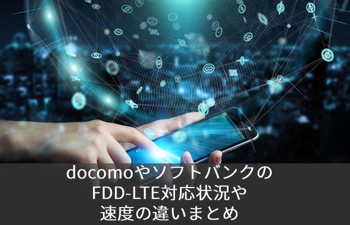 docomoやソフトバンクのFDD-LTE対応状況や速度の違いまとめ