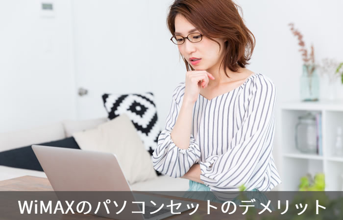 WiMAXのパソコンセットのデメリット