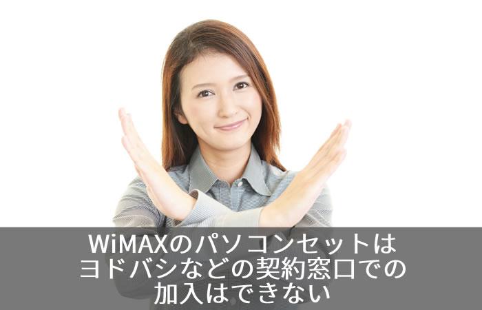 WiMAXのパソコンセットはヨドバシなどの契約窓口での加入はできない