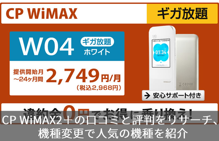 CP WiMAX2+の口コミと評判をリサーチ、機種変更で人気の機種を紹介