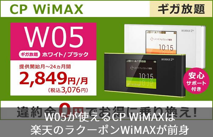 W05が使えるCP WiMAXは楽天のラクーポンWiMAXが前身