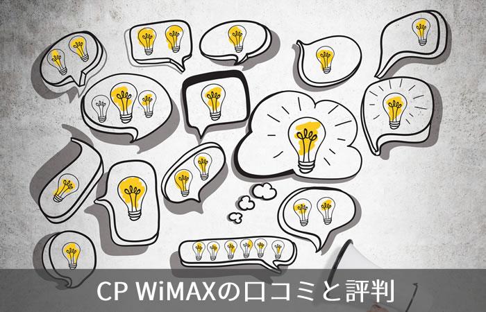 CP WiMAXの口コミと評判