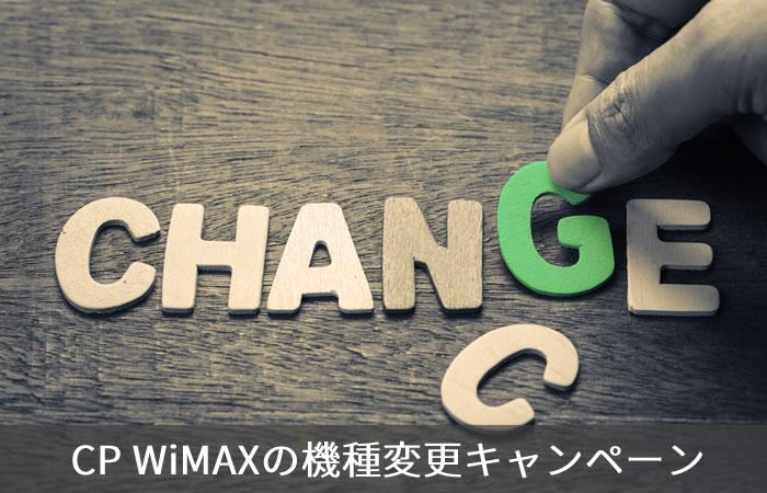 CP WiMAXの機種変更キャンペーン