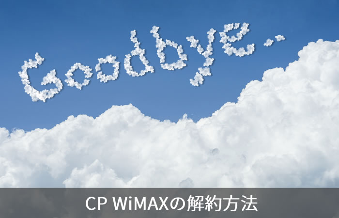 CP WiMAXの解約方法