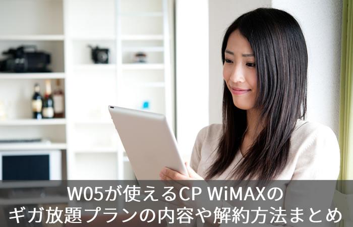 W05が使えるCP WiMAXのギガ放題プランの内容や解約方法まとめ