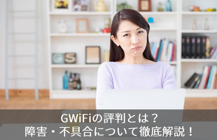 GWiFiの評判とは?障害・不具合について徹底解説!