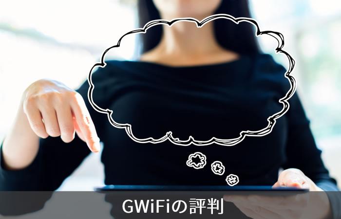 GWiFiの評判