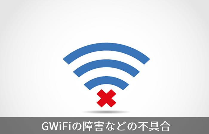 GWiFiの障害などの不具合