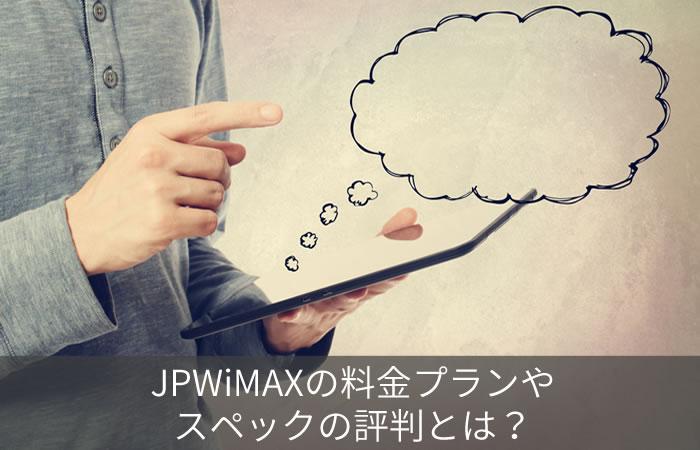 JPWiMAXの料金プランやスペックの評判とは?