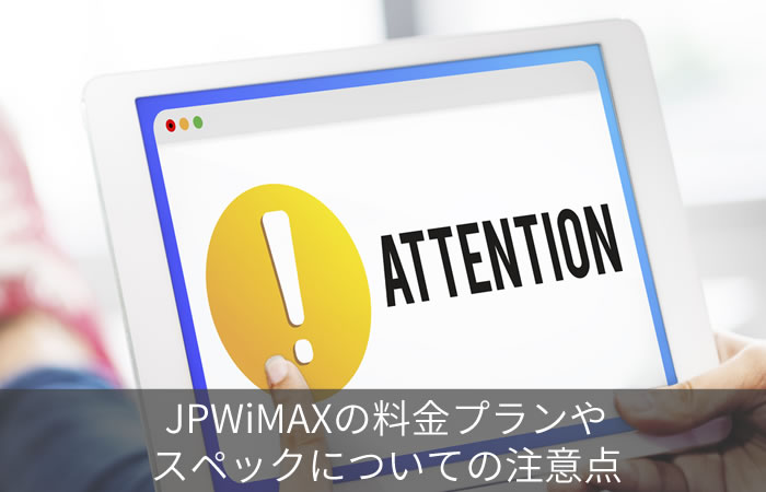JPWiMAXの料金プランやスペックについての注意点