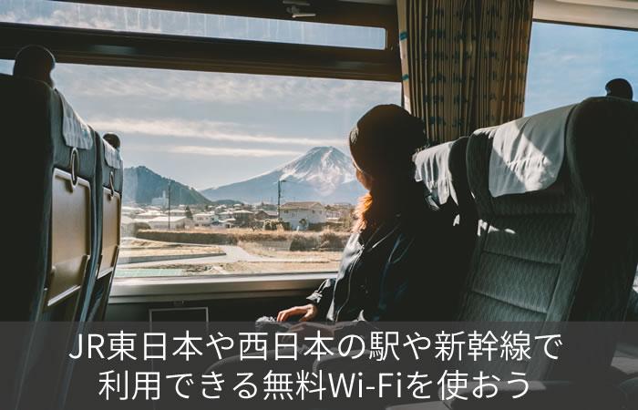 JR東日本や西日本の駅や新幹線で利用できる無料Wi-Fiを使おう