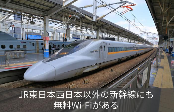 JR東日本西日本以外の新幹線にも無料Wi-Fiがある