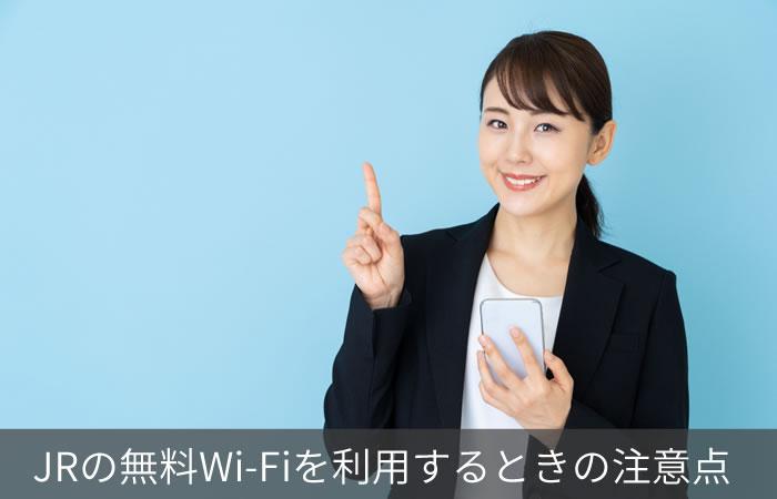 JRの無料Wi-Fiを利用するときの注意点