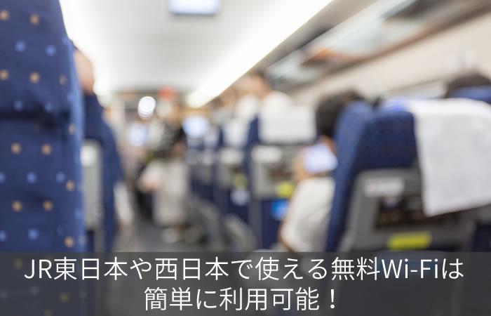 JR東日本や西日本で使える無料Wi-Fiは簡単に利用可能!