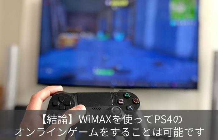 【結論】WiMAXを使ってPS4のオンラインゲームをすることは可能です