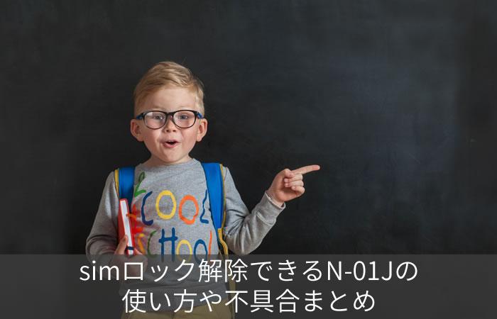 simロック解除できるN-01Jの使い方や不具合まとめ