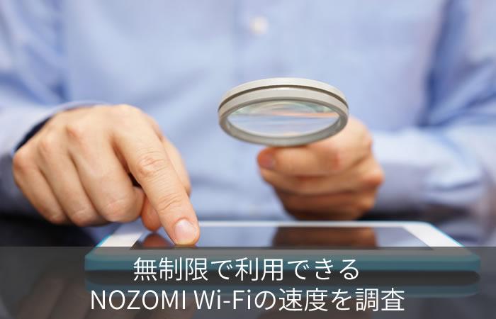 無制限で利用できるNOZOMI Wi-Fiの速度を調査