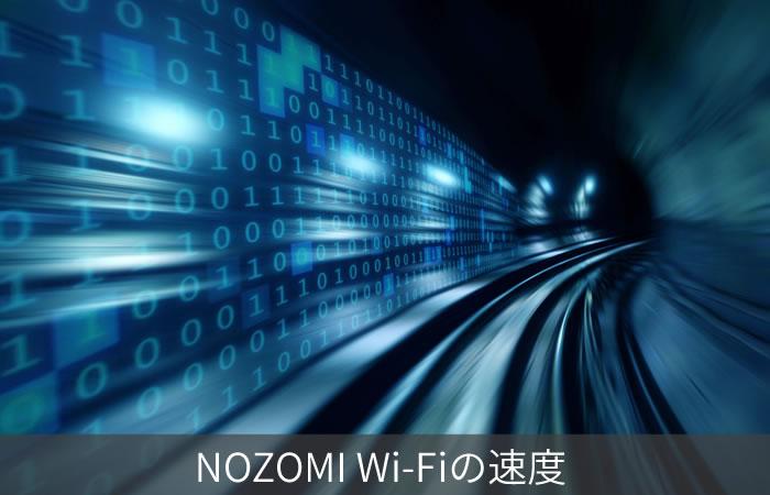 NOZOMI Wi-Fiの速度