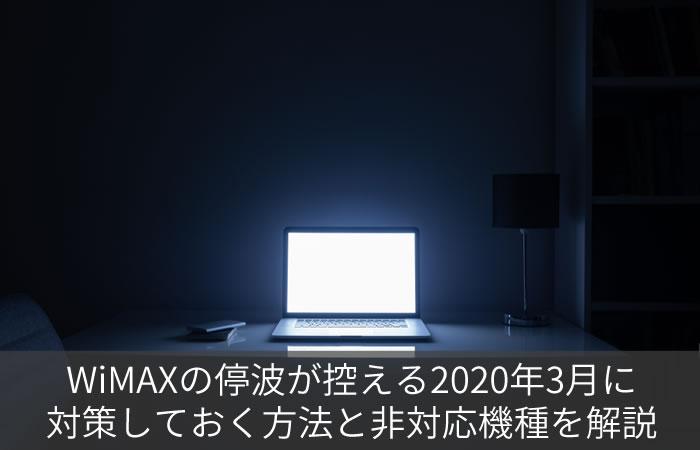 WiMAXの停波が控える2020年3月に対策しておく方法と非対応機種を解説