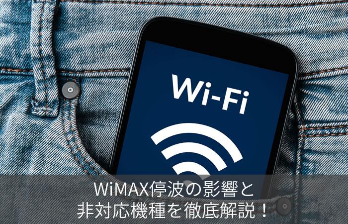 WiMAX停波の影響と非対応機種を徹底解説!