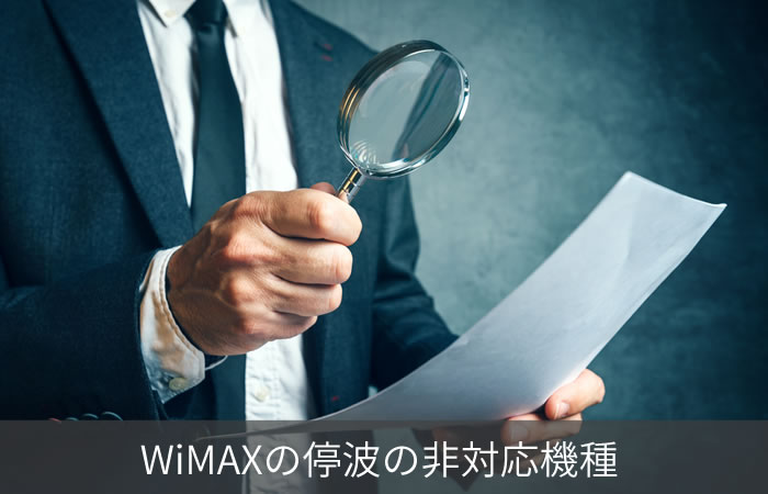 WiMAXの停波の非対応機種