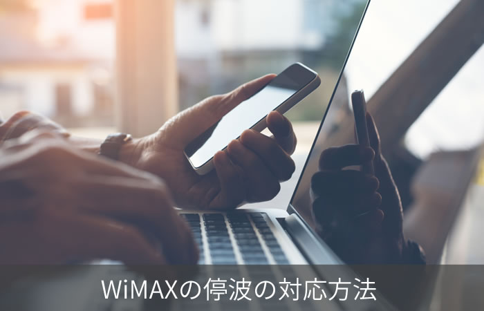 WiMAXの停波の対応方法