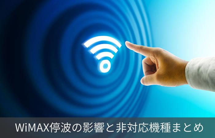 WiMAX停波の影響と非対応機種まとめ